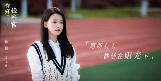 《你好检察官》全集百度云(720p/1080p高清国语)下载