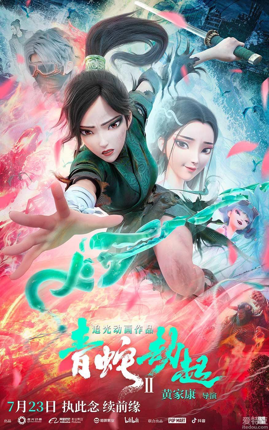 白蛇2:青蛇劫起-百度云【1080p网盘资源分享】