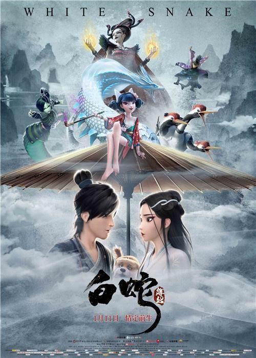 《白蛇2:青蛇劫起》-电影百度云资源「HD1080p高清中字」