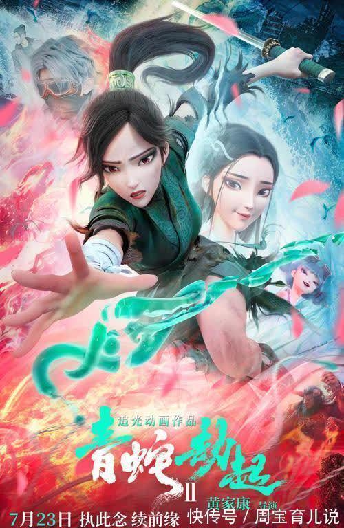 《白蛇2:青蛇劫起》电影百度云资源【HD1080P资源】