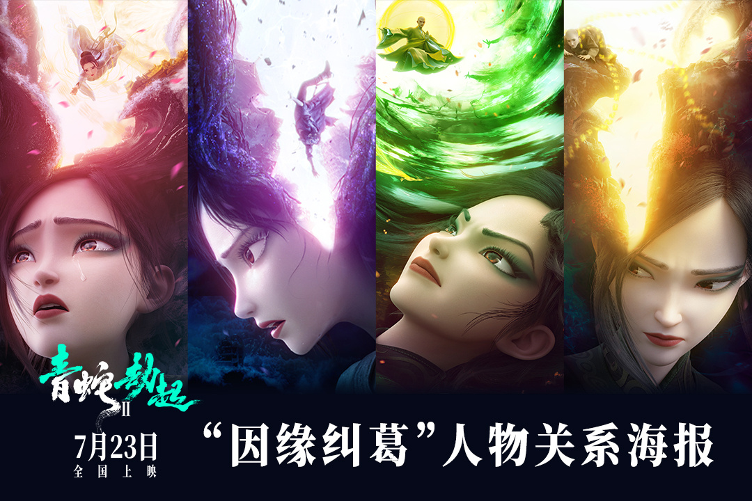 《白蛇2:青蛇劫起》-百度云【720p/1080p高清国语】下载