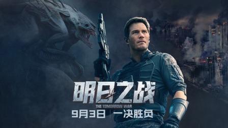 《明日之战》-电影百度云BD1024p/1080p/Mp4」资源分享