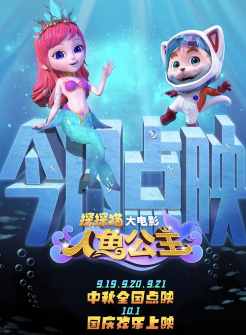探探猫人鱼公主-电影百度云【720高清国语版】下载