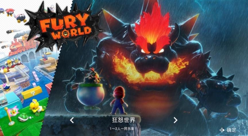 马里奥3D世界 库巴之怒1