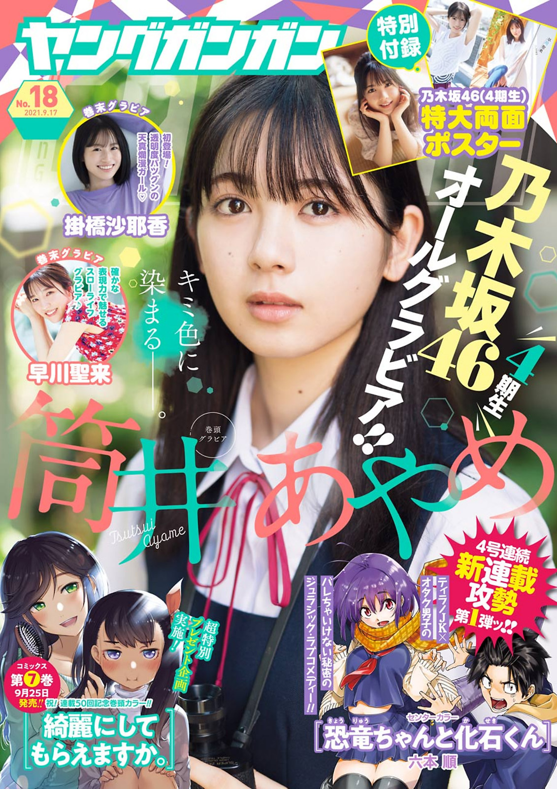 [Young Gangan] 2021 No.18 (筒井あやめ 掛橋沙耶香 早川聖来)