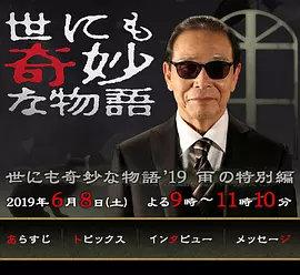世界奇妙物语 2019雨之特别篇(日本剧)
