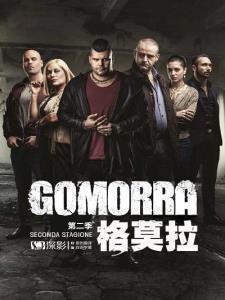 格莫拉第二季