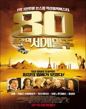 80日环游世界
