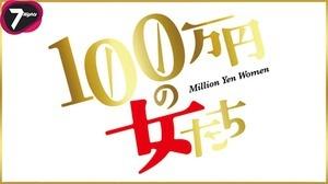 百万日元的女人们