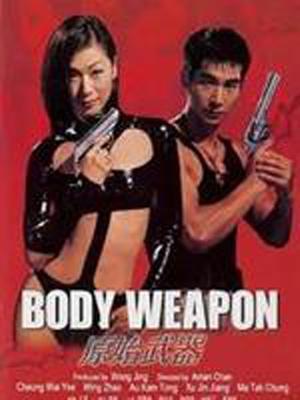 原始武器粤语