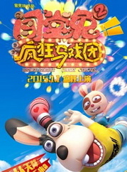 闖堂兔2:瘋狂馬戲團