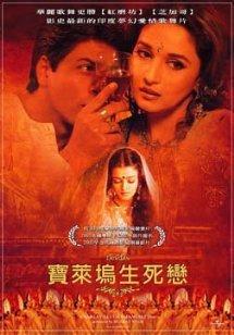 寶萊塢生死戀