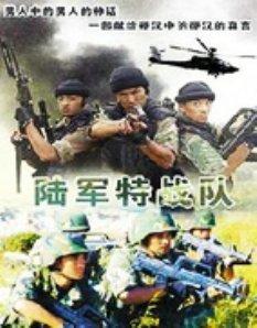 陆军特战队