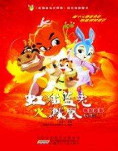 虹貓藍兔火鳳凰