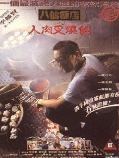 八仙飯店之人肉叉燒包