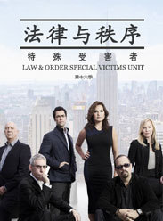 法律與秩序:特殊受害者第十六季