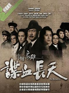 巾帼枭雄之谍血长天粤语版