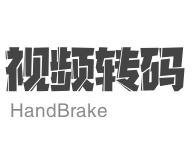 视频转码 HandBrake 1.4.0 中文绿色便携版