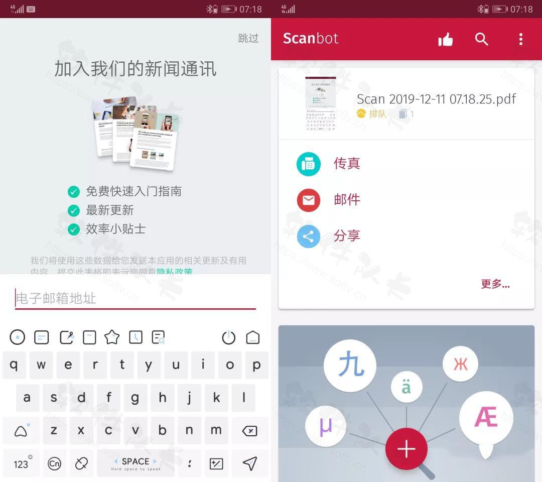 Scanbot v7.5.19.266 手机扫描仪直装高级专业版【安卓版】