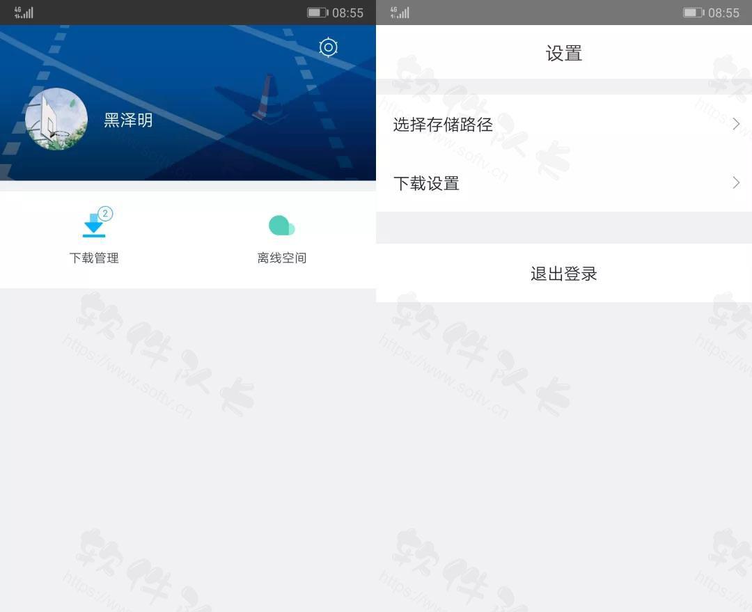 手机迅雷精 v6.6.6 精简破解版、忽视敏感 【安卓版】