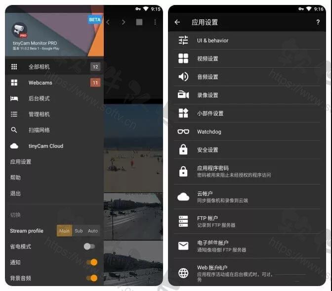tinyCam PRO v13.2 直装付费解锁专业版【安卓版】