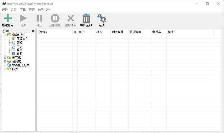 Internet Download Manager IDM下载器 v6.36.1 v2中文绿色破解便携版