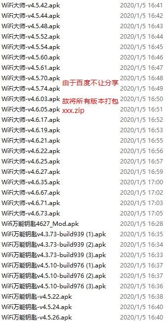 WIFI万能钥匙国际版 v4.3.02 去广告显密码版