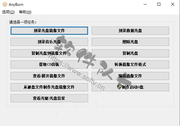 光盘刻录软件 AnyBurn v4.8 中文破解版 + 便携版【Win软件】