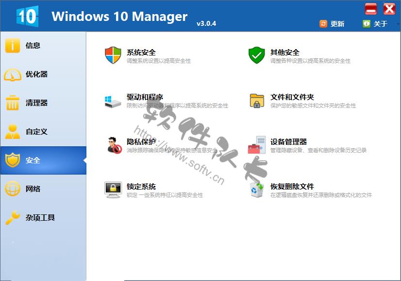win10优化清理 Yamicsoft Windows 10 Manager v3.2.2 中文破解版【Win软件】