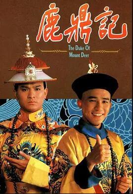 鹿鼎记1984粤语