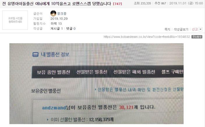 韩国女团成员转型当网红女主播,男网友爆料她私联还骗钱骗感情插图(5)