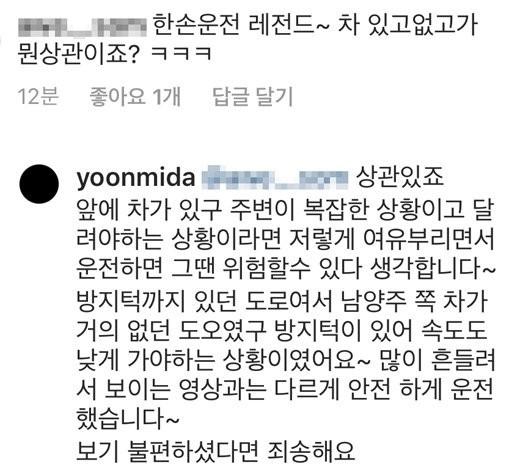 韩国模特池允美开车看手机还拍短片上传IG,引发韩国网友批评!插图(6)