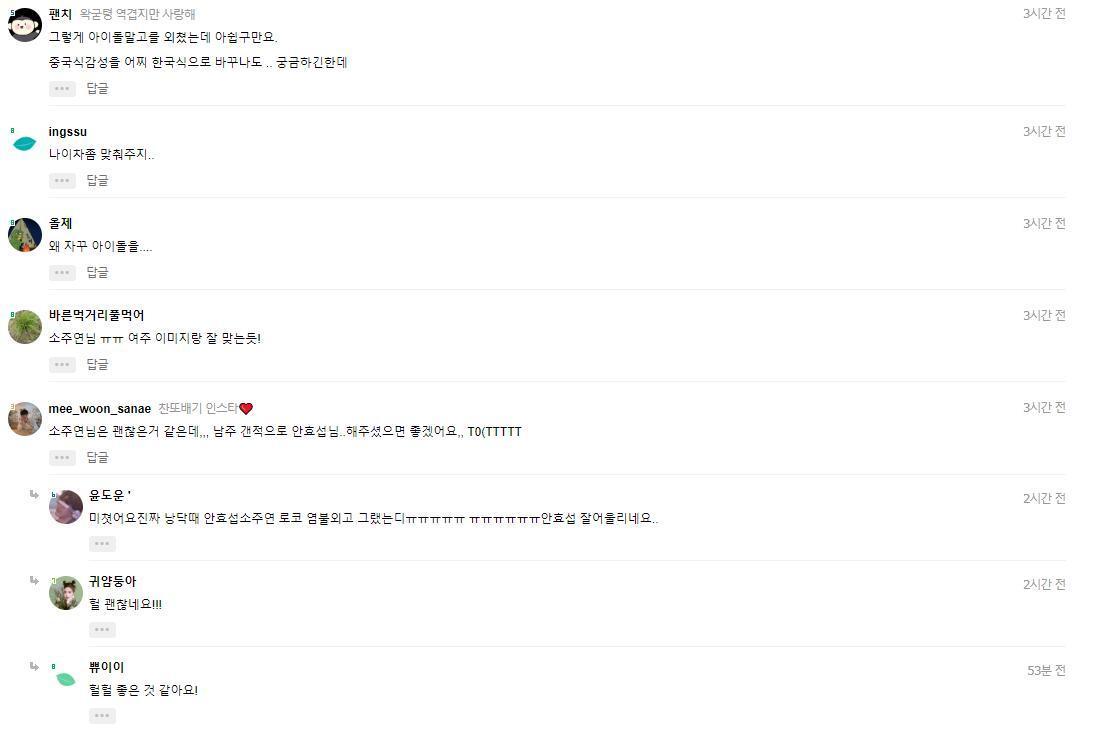 金曜汉和苏周妍有望出演韩版《致我们单纯的小美好》,但网友担心两人年龄差6岁没有CP感!插图(4)
