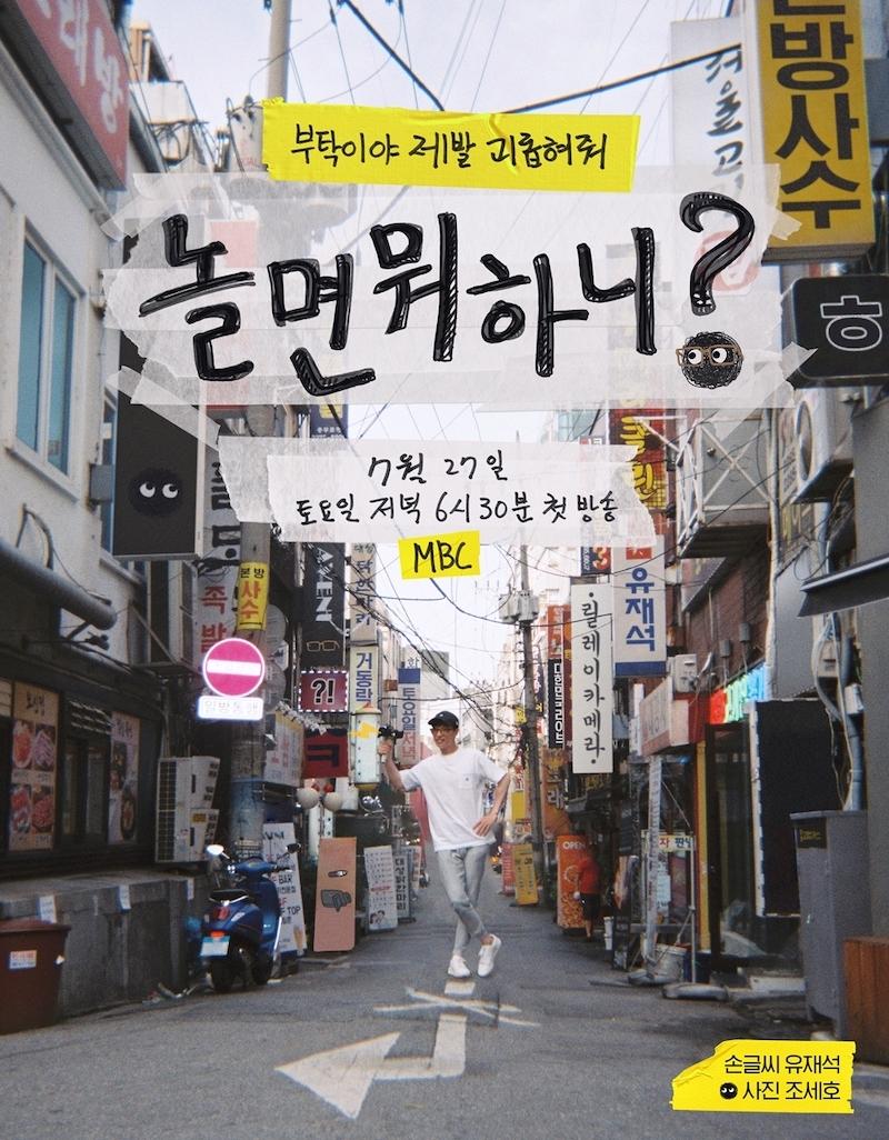 2020年韩国Naver搜索量最高的韩剧和综艺TOP5,你都看过吗?插图7