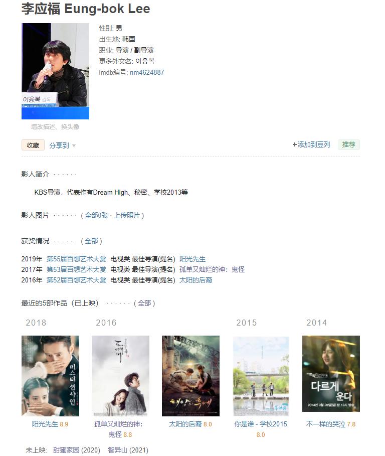 漫改韩剧《甜蜜家园》明天上线Netflix,这些亮点值得大家期待!插图3