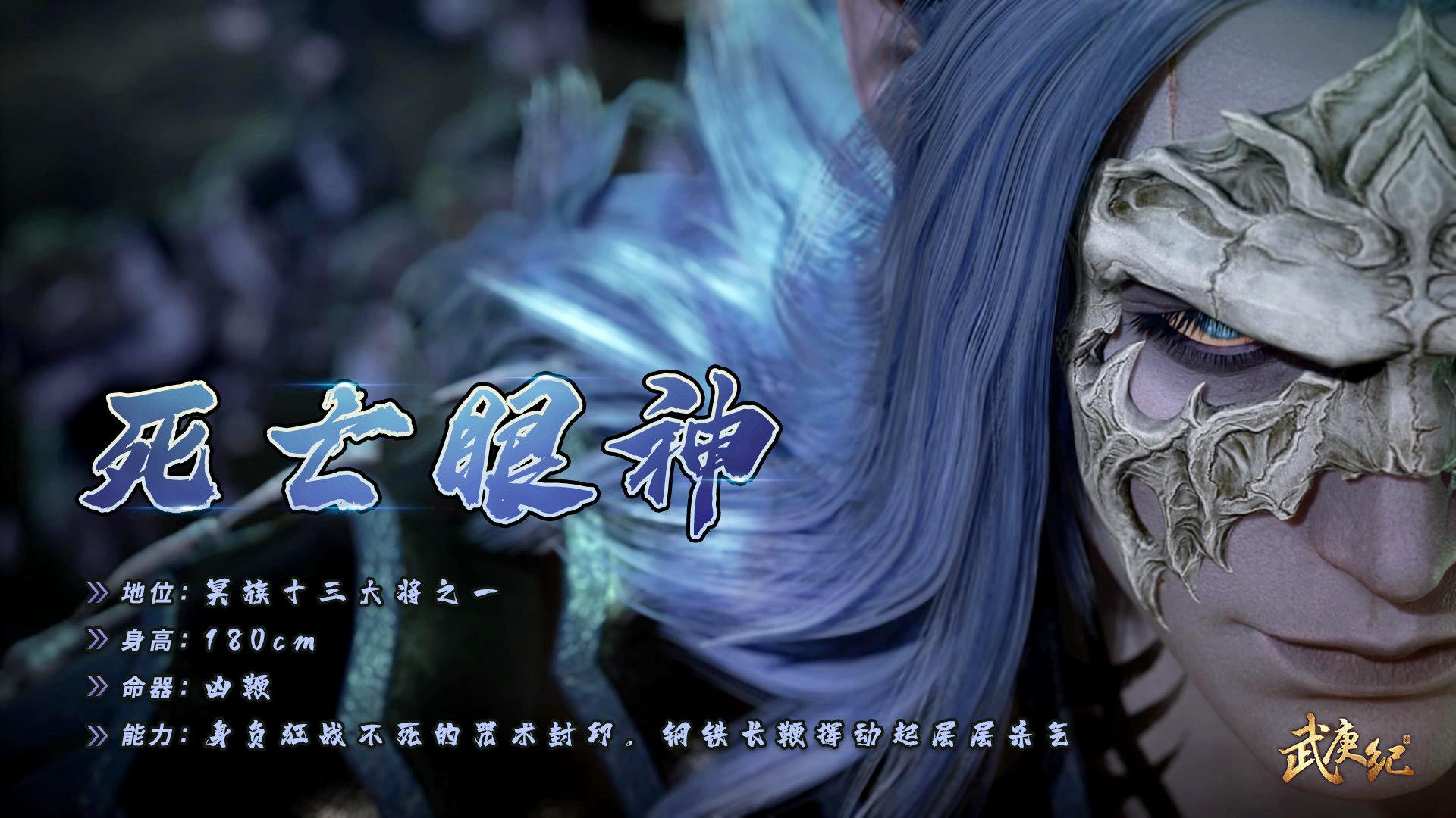 武庚纪冥族十三大将图片