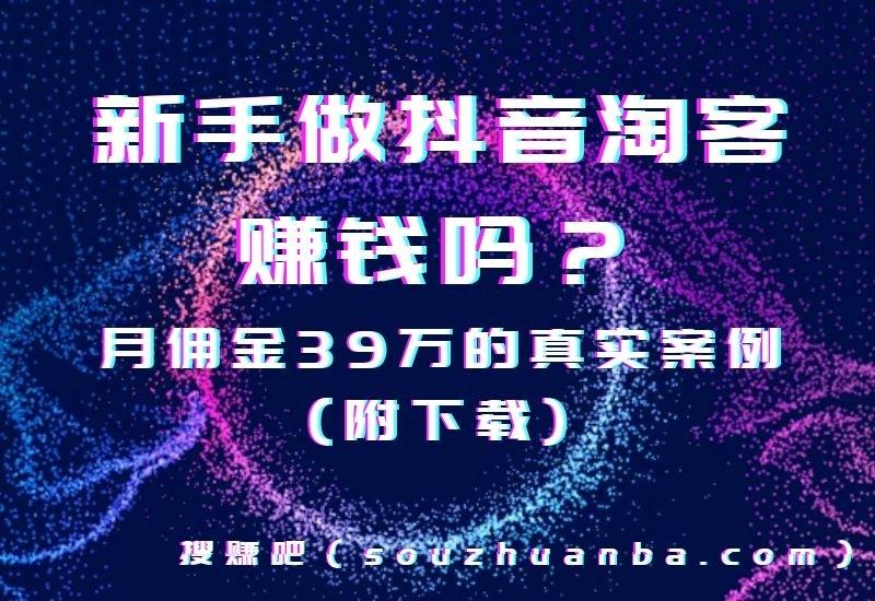 新手做抖音淘客赚钱吗?附陈江雄抖音橱窗21天培训资料(百度云)
