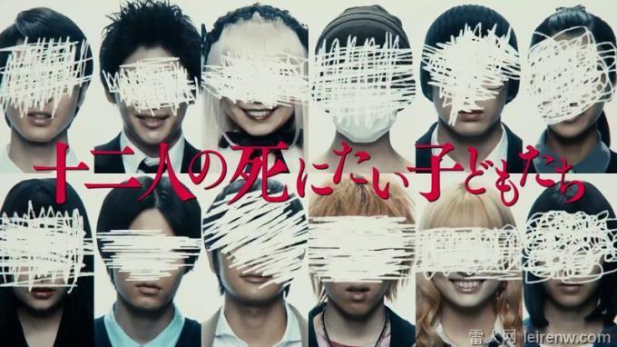 桥本环奈他��已��l�F零�主演!日本电影《十二个��性想死的少年》中文预告 禁忌悬疑之作正式在台湾上映!