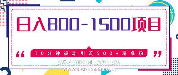 10分钟被动引流500+?如今最快的被动引流方法,日入千元(价值2500)