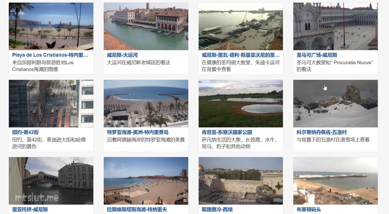 可实时观看全球景观:skylinewebcams 全球高清实况摄像头