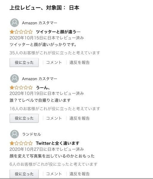 Coserふぇりすみにょん真人差异甚大网友怒给差评 男人文娱 热图4