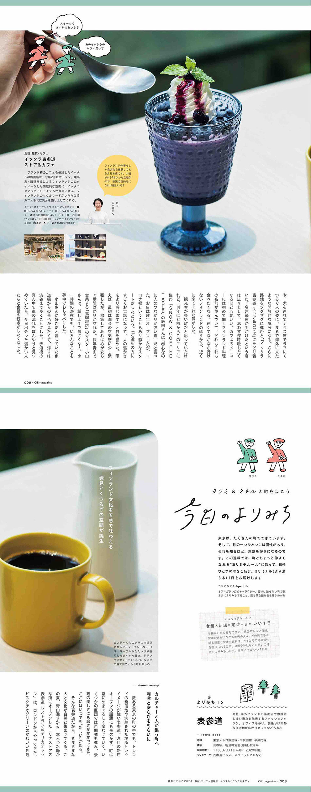 OZ magazine 2021年10月刊-itotii