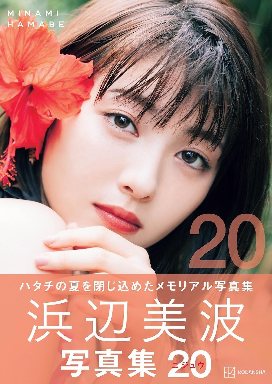 浜辺美波首本写真集『浜辺美波写真集20』发售前宣布加印!-itotii