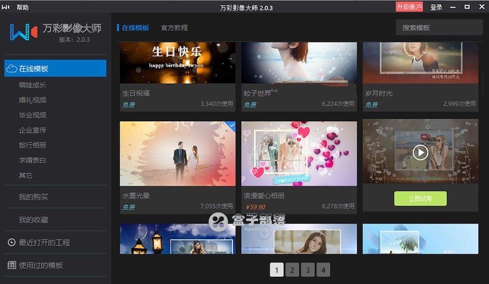免费简单的顶级相册视频制作软件 - 万彩影像大师