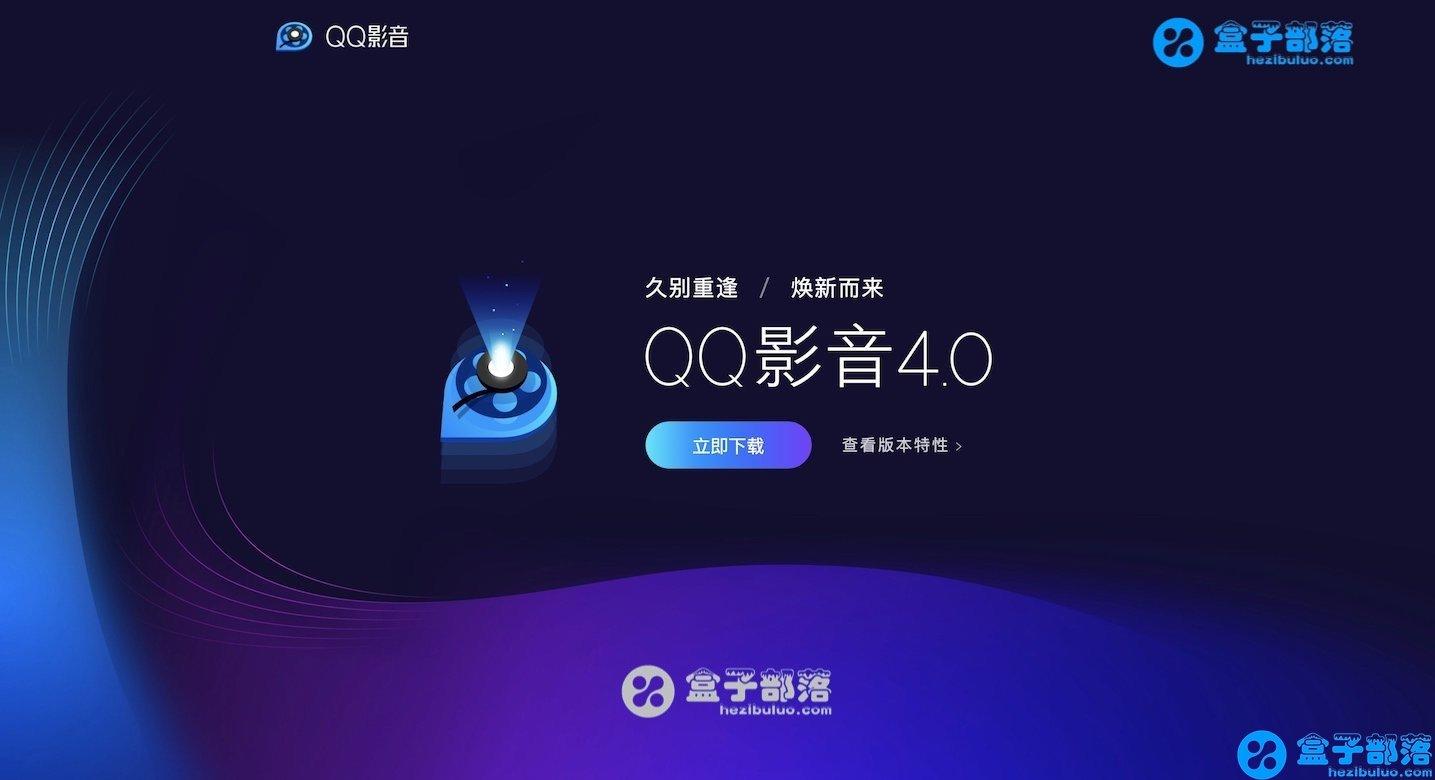 QQ影音 v4.2.4.827 一款支持多格式的全能影音播放器