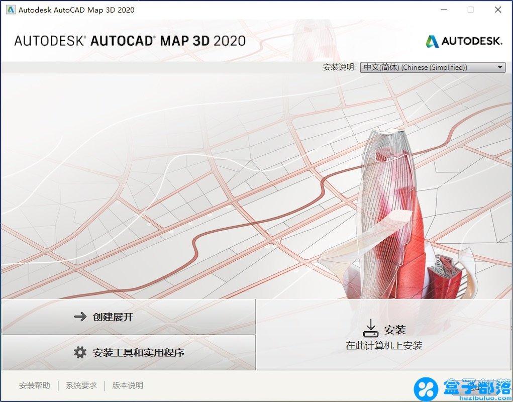 AutoCAD Map 3D 2020 官方简体中文正式版离线包及注册机