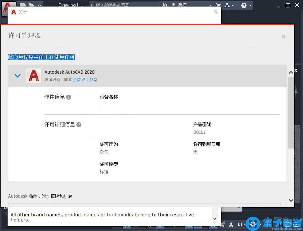 Autodesk AutoCAD 2020 官方简体中文正式版离线包及注册机