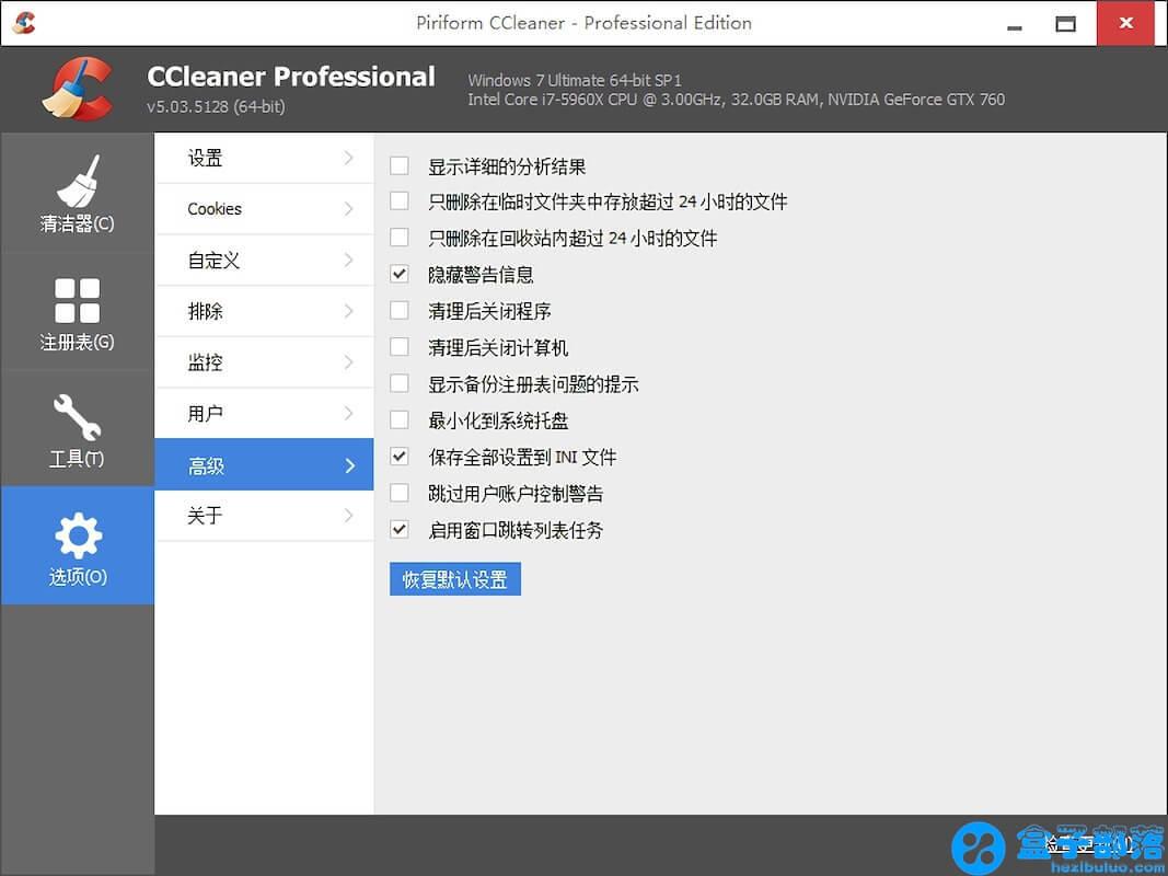 CCleaner Pro v5.56.7144 免费的系统垃圾文件清理工具