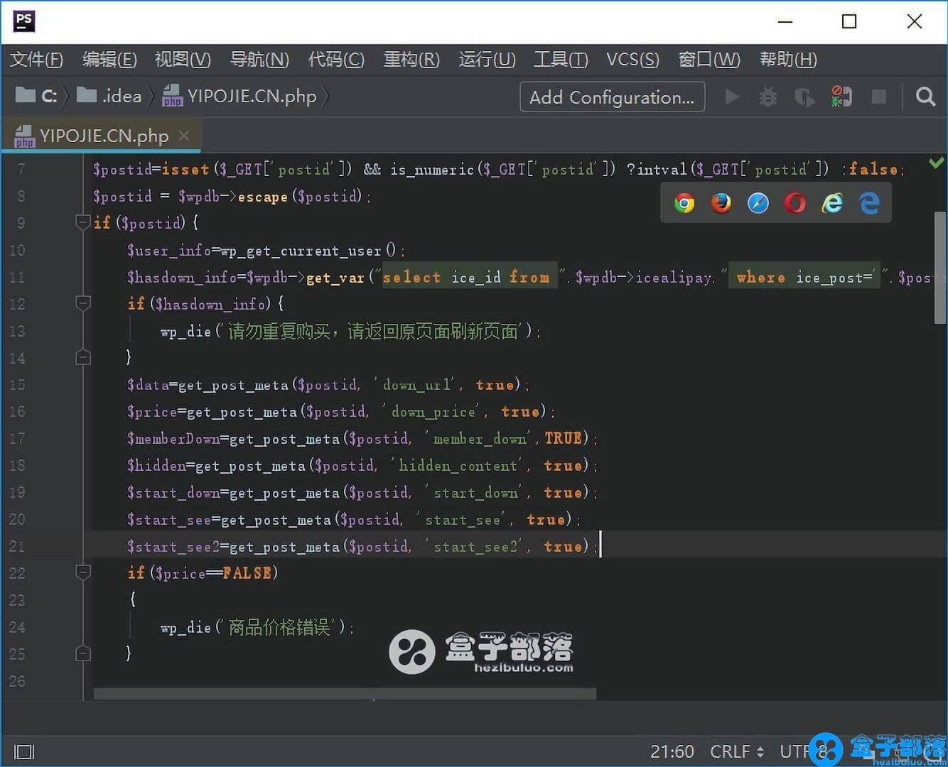 JetBrains PhpStorm v2018.2.5 - PHP 代码编辑开发工具汉化版