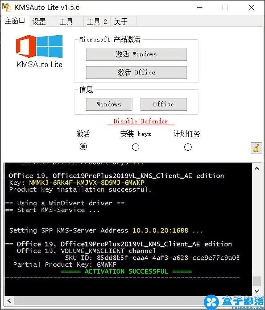 KMSAuto Lite v1.5.6 Windows 系统激活工具简体中文版